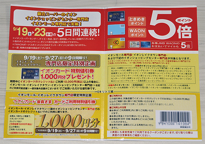 silverweek-special-coupon2