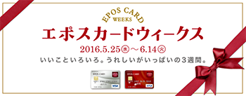 eposcard-weeks-201605