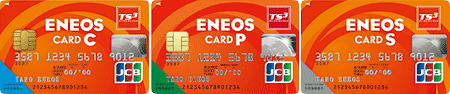 eneos-card-3type
