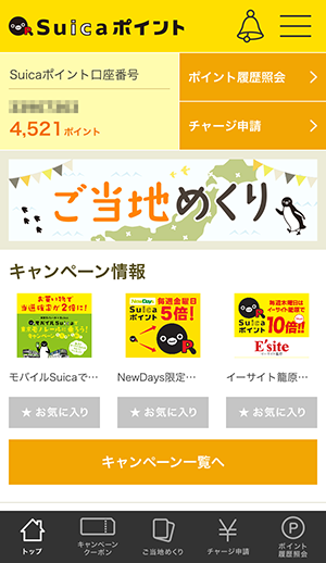 suica-point-club-app
